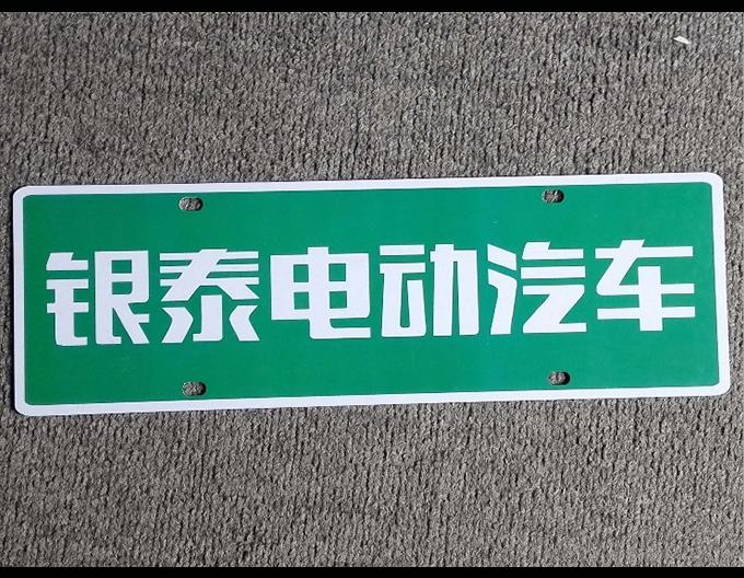 PVC车牌