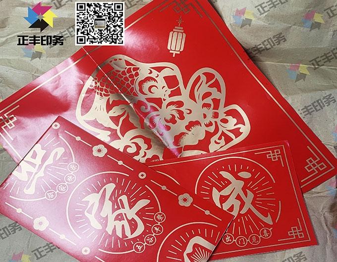 郑州春联印刷