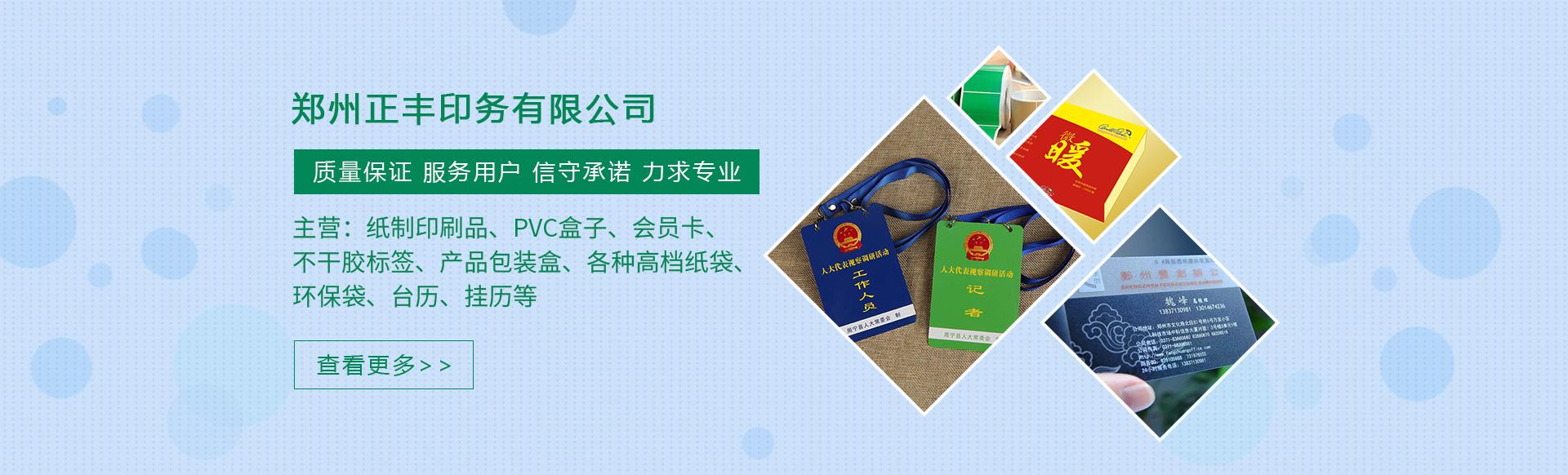 郑州会员卡制作